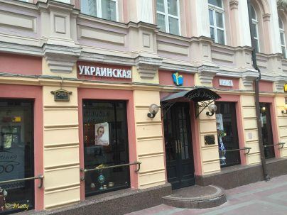 Ukrainian Bookstore in Moscow - I am guessing out of business now