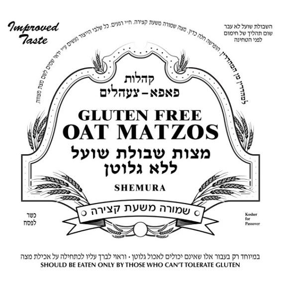 Gluten free matzahs