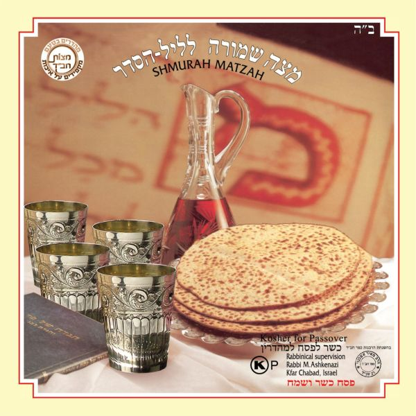 2 Large Matzah Gift Packs