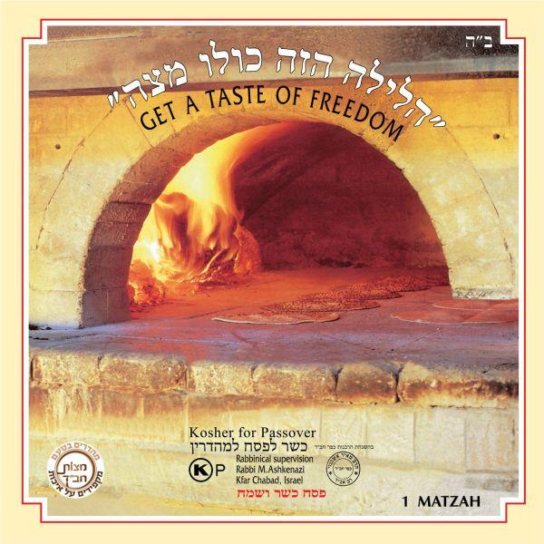 1 Kizayis Matzah Gift Packs