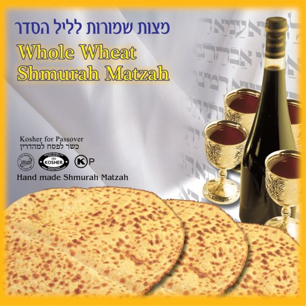 Tiferes Matzahs – Whole Wheat