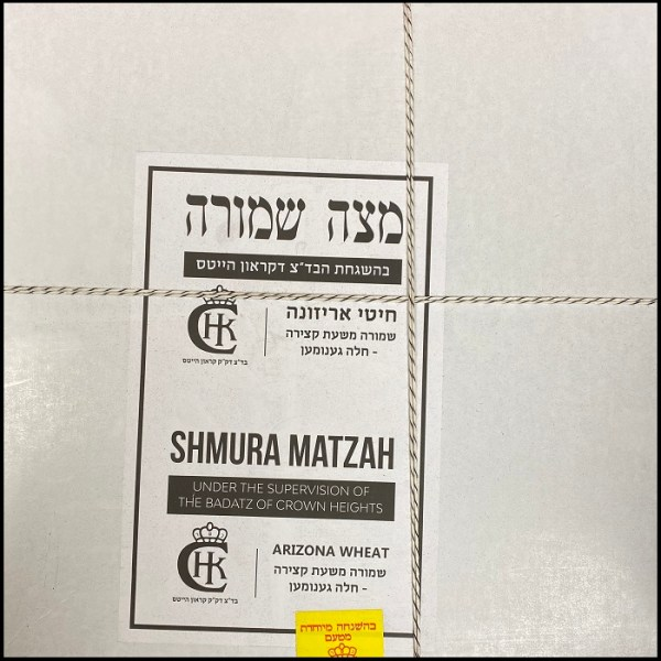 Badatz CH Matzahs – Arizona Wheat – Regular