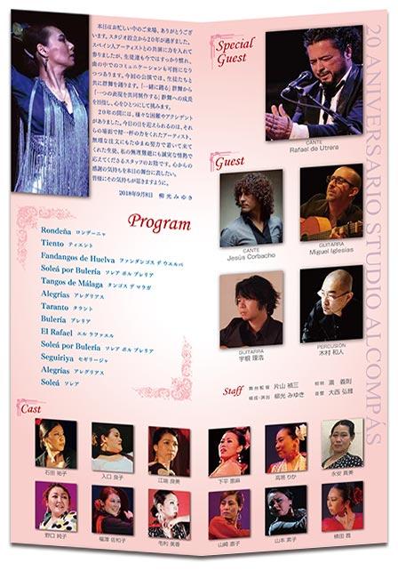 柳光みゆきフラメンコ舞踊クラス20周年公演 パンフレット