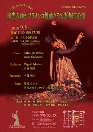 柳光みゆきフラメンコ舞踊クラス20周年ライブ