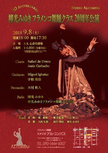 柳光みゆきフラメンコ舞踊クラス20周年公演