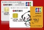 クレジットカード利用は借金と同じだ!脱借金デビッドカードのすすめ!