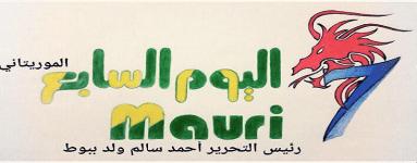"""مداخلة النائب كان مصطفى التى تسببت في مشادة """"عرقية"""" في برلمان بعد رد النائب محفوط ولد جيد"""