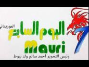 قيادي في الحزب الحاكم بموريتانيا يعتدي على زوجته في مقهى ليلي (تفاصيل صادمة)