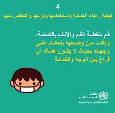 عاجل تسجيل 55حالةو4وفيات