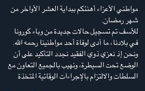كورونا : صدق الرئيس غزواني.. والموقف يتعقد..