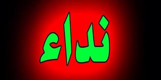 نداء من الجالية الموريتانية في ليبيا للصحافة الموريتانية