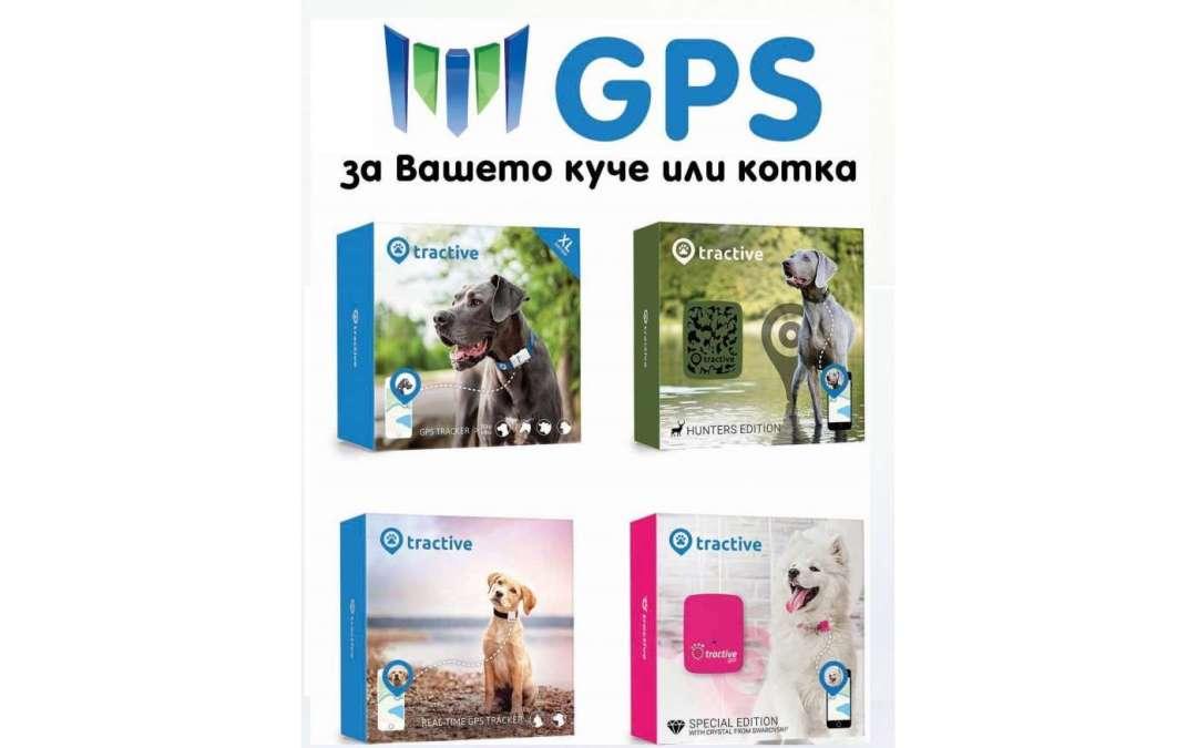 Бързо и ефективно проследяване с Tractive GPS от МавеШоп