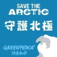 Save the Arctic | 情況危急。 現在就連署!一同守護北極。