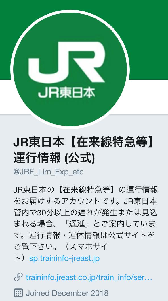 JR東日本【在来線特急等】運行情報 (公式)