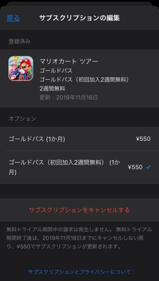 Mario Kart Tour subscription cancel