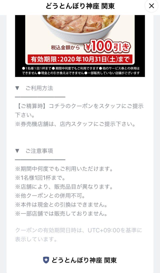 kamukura coupon神座は,店舗限定のLINEクーポンを改善せよ