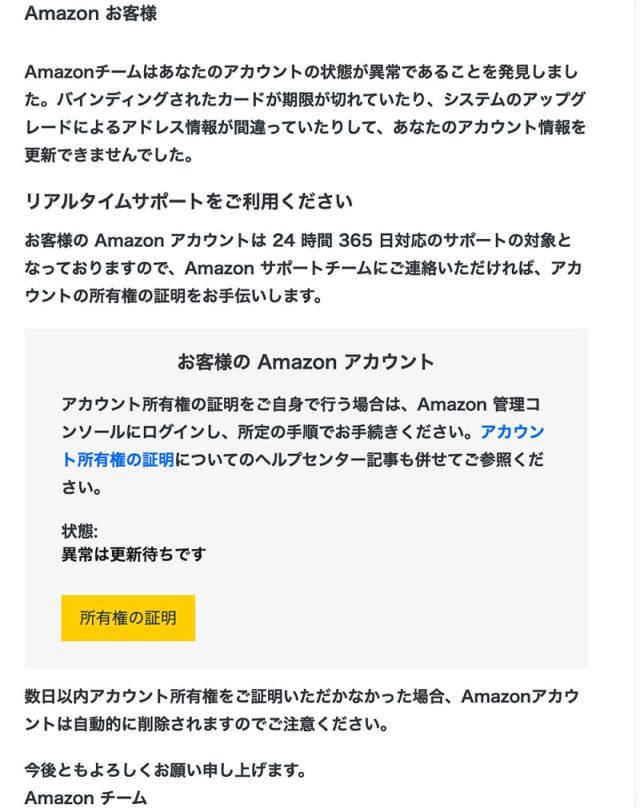 Amazon Account phishing mailAmazon.co.jp 「アカウント所有権の証明(名前、その他個人情報)の確認」メールは詐欺メール