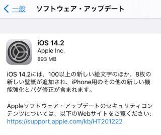 iOS 14.2 healthcare data