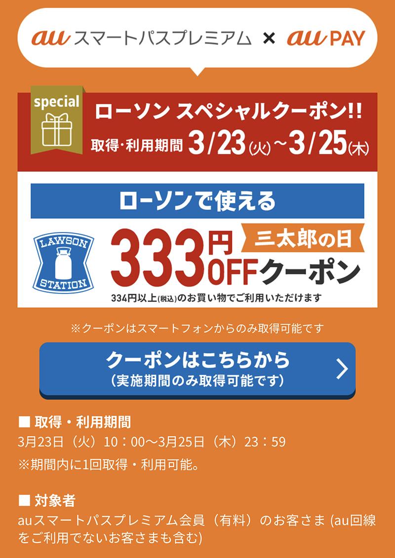 3taro-coupon