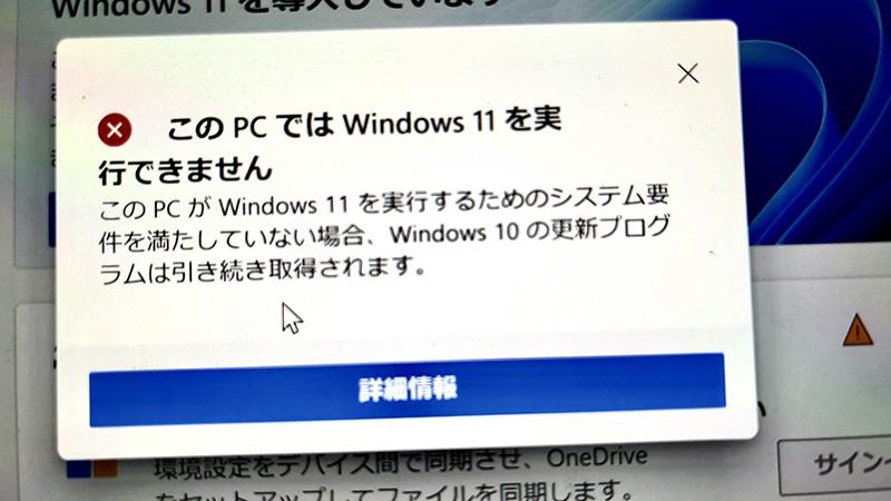 このPCではWindows 11を実行できません