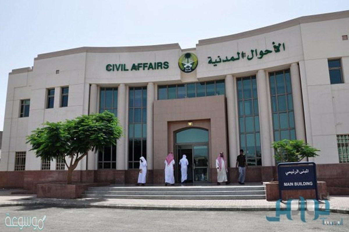متى ينتهي دوام الاحوال المدنية في السعودية موسوعة نت