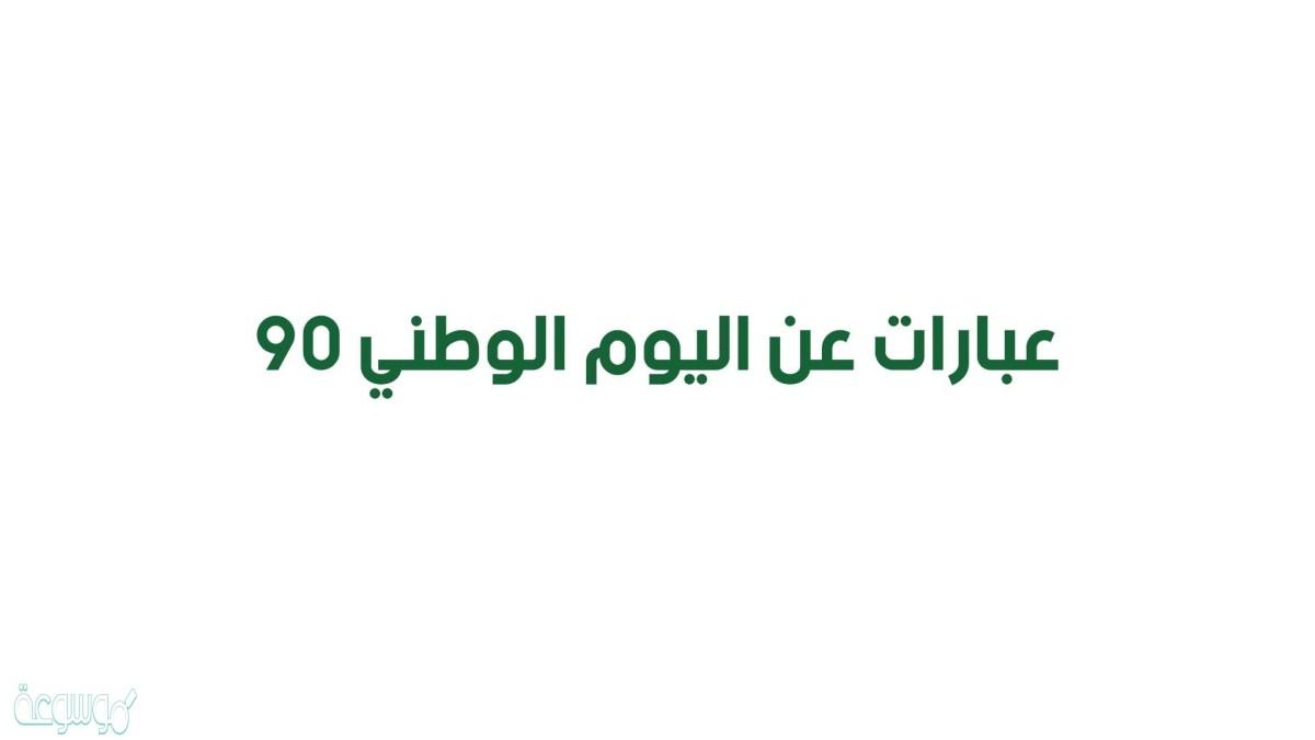 عبارات حلوة لليوم الوطني السعودي 1442 للاصدقاء موسوعة نت