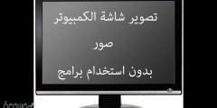 كيف اصور شاشة الكمبيوتر