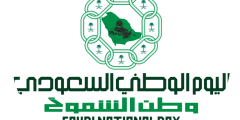 كلمة عن اليوم الوطني السعودي 1442