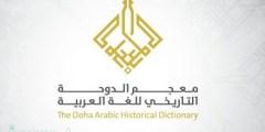 اضخم معجم عربي