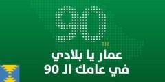كلمة بمناسبة اليوم الوطني السعودي 90