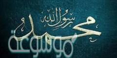 مكث النبي صلى الله عليه وسلم يدعو للعقيدة