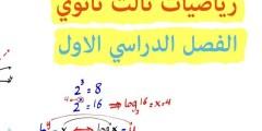 حل درس اللوغاريتمات والدوال اللوغاريتمية