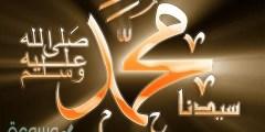 ما اسم قبيلة النبي محمد صلى الله عليه الصلاة والسلام