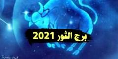توقعات الابراج 2021 ماغي فرح برج الثور