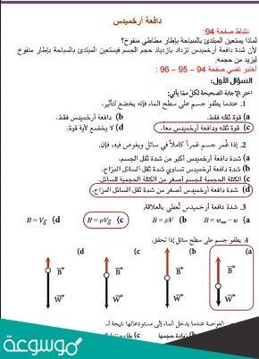 حل اسئلة درس دافعة ارخميدس للصف السابع فيزياء
