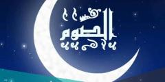 تفسير رؤية شهر رمضان في الحلم