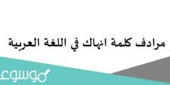 مرادف كلمة انهاك في اللغة العربية