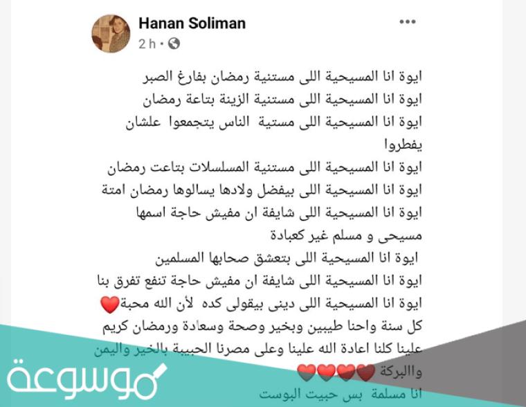 حنان سليمان مسيحيه ولا مسلمه