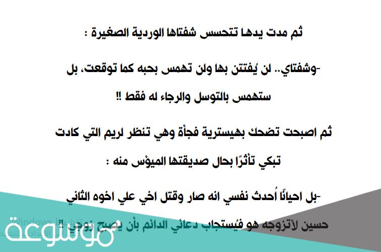 تحميل رواية حورية بين يدي شيطان pdf