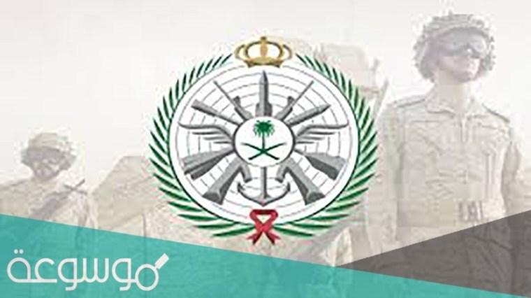 كشف اسماء المقبولين في وزارة الدفاع 1442