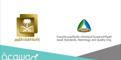 تردد إذاعة القران الكريم السعودية على النايل سات