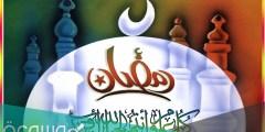 رسائل رمضان للتهنئة 2021