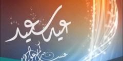 اجمل الصور معايدة عيد الفطر