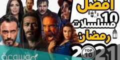 افضل مسلسل في تصنيف رمضان 2021
