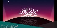 رسائل تهنئة رسمية لعيد الفطر المبارك وعبارات جديدة ومميزة 1442