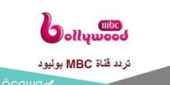 تردد قناة ام بي سي بوليود الجديد 2021 في مصر