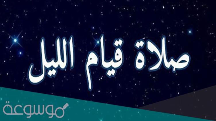 موعد صلاة القيام في الرياض رمضان 1442