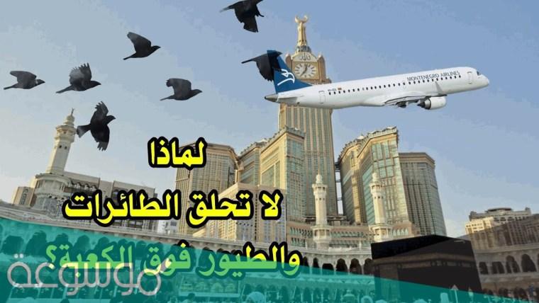 لماذا لا يوجد مطار في مكة