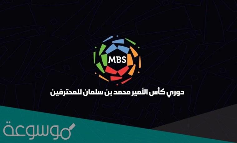 ما هي الفرق الهابطة في الدوري السعودي 2021