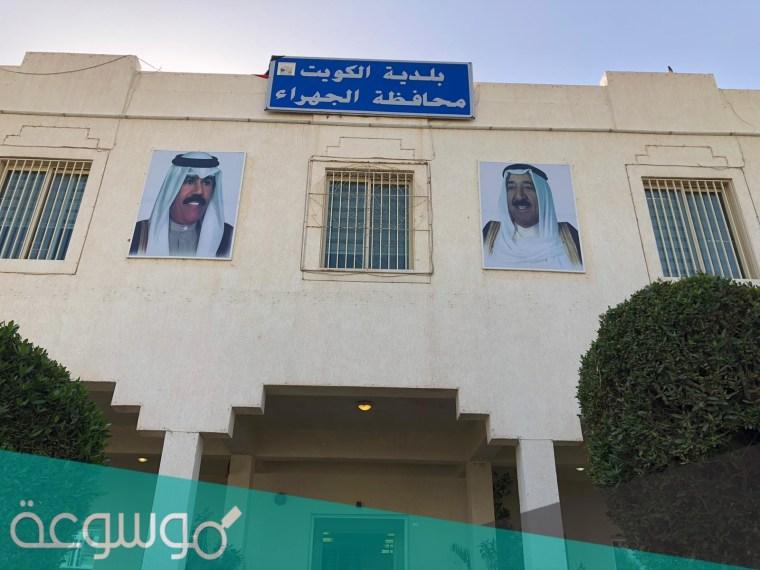 رابط حجز موعد بلدية الكويت baladia gov kw
